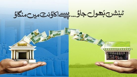 easypaisa-bank-transfer